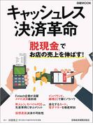 キャッシュレス決済革命 (日経MOOK)