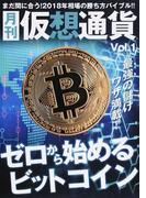月刊仮想通貨 Vol.1 特集ゼロから始めるビットコイン (プレジャームック)