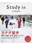 Study in CANADA この一冊でカナダ留学のすべてがわかる! Vol.1