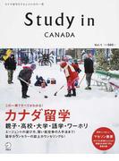 Study in CANADA この一冊でカナダ留学のすべてがわかる! Vol.1(アルク地球人ムック)