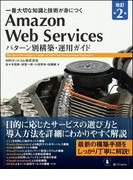 Amazon Web Servicesパターン別構築・運用ガイド 一番大切な知識と技術が身につく 改訂第2版 (Informatics & IDEA)