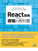 React開発現場の教科書 Atomic DesignによるモダンUIコンポーネント開発