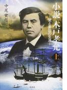 小説木戸孝允 愛と憂国の生涯 上