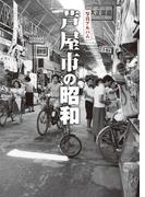 写真アルバム 芦屋市の昭和