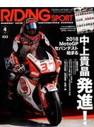 RIDING SPORT (ライディングスポーツ) 2018年 04月号 [雑誌]