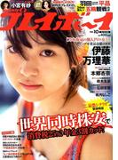 週刊 プレイボーイ 2018年 3/5号 [雑誌]