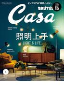 Casa BRUTUS (カーサ・ブルータス) 2018年 3月号 [照明上手](Casa BRUTUS)