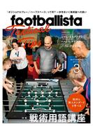 月刊footballista 2018年3月号