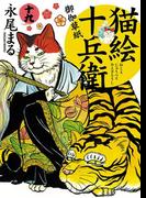 猫絵十兵衛 ~御伽草紙~(19)