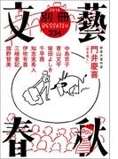 別冊文藝春秋 電子版18号