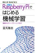 カラー図解Raspberry Piではじめる機械学習 基礎からディープラーニングまで (ブルーバックス)