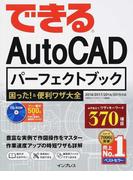 できるAutoCADパーフェクトブック困った!&便利ワザ大全 2018/2017/2016/2015対応