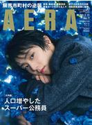 AERA 2018年 2/19号