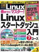 日経Linux2018年3月号