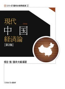 現代中国経済論 第2版 (シリーズ・現代の世界経済)