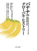 バナナのグローバル・ヒストリー いかにしてユナイテッド・フルーツは世界を席巻したか