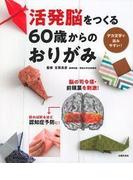 活発脳をつくる60歳からのおりがみ デカ文字で読みやすい!
