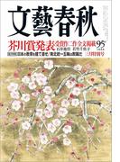 文藝春秋 2018年3月号