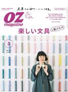 OZmagazine  2018年3月号  No.551