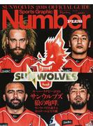 スーパーラグビー2018サンウルブズ狼の咆哮。 サンウルブズ全選手&全15チーム完全名鑑