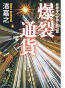 爆裂通貨 (文春文庫 警視庁公安部・青山望)