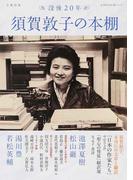 須賀敦子の本棚 没後20年 (KAWADE夢ムック)