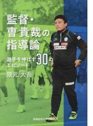監督・曺貴裁の指導論 選手を伸ばす30のエピソード
