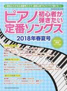 ピアノ初心者が弾きたい定番ソングス 2018年春夏号