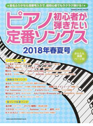 ピアノ初心者が弾きたい定番ソングス 2018年春夏号 (シンコー・ミュージック・ムック)
