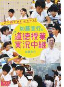 加藤宣行の道徳授業実況中継 この一冊でぜんぶわかる!