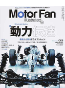 Motor Fan illustrated 図解・自動車のテクノロジー Volume137 特集動力伝達