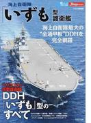 海上自衛隊「いずも」型護衛艦