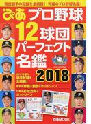 ぴあプロ野球12球団パーフェクト名鑑 2018 (ぴあMOOK)