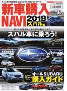 新車購入NAVI 2018スバル編 乗る人みんなが主役になれるオールSUBARU購入ガイド