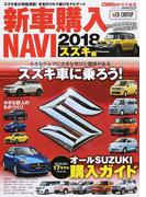 新車購入NAVI 2018スズキ編 小さなボディに大きな魅力満載のオールSUZUKI購入ガイド