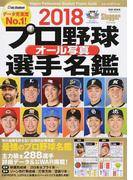 プロ野球オール写真選手名鑑 2018