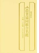 都道府県農業協同組合名鑑 平成30年版