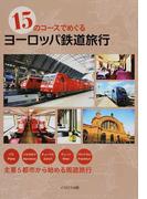 15のコースでめぐるヨーロッパ鉄道旅行 パリ・バルセロナ・チューリヒ・ウィーン・フランクフルト主要5都市から始める周遊旅行