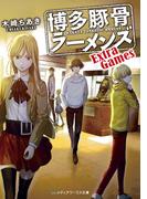 博多豚骨ラーメンズ Extra Games (メディアワークス文庫)