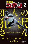 名探偵コナン犯人の犯沢さん VOLUME2 (少年サンデーコミックス)