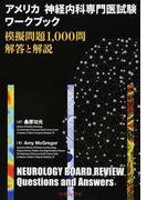 アメリカ神経内科専門医試験ワークブック 模擬問題1,000問解答と解説