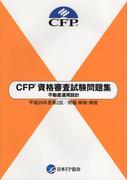 CFP資格審査試験問題集 不動産運用設計 平成29年度第2回/問題・解答・解説