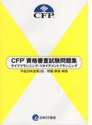 CFP資格審査試験問題集 ライフプランニング・リタイアメントプランニング 平成29年度第2回/問題・解答・解説