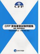 CFP資格審査試験問題集 相続・事業承継設計 平成29年度第2回/問題・解答・解説