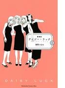 【全1-2セット】新装版 デイジー・ラック