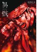 異骸-THE PLAY DEAD/ALIVE-(8)【電子限定特典ペーパー付き】(RYU COMICS)