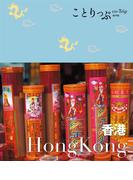 【期間限定価格】ことりっぷ海外版 香港