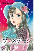 パズルゲーム☆プレステージ 2