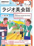 NHKラジオ ラジオ英会話 2018年3月号