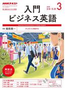 NHKラジオ 入門ビジネス英語 2018年3月号(NHKテキスト)